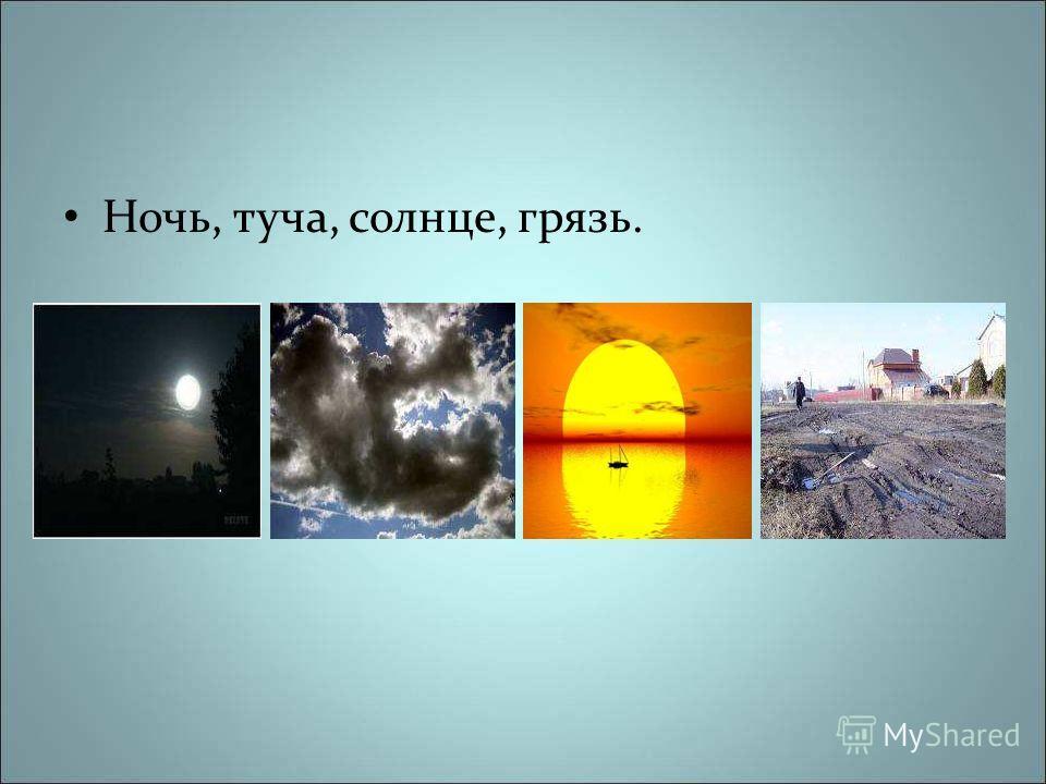 Ночь, туча, солнце, грязь.