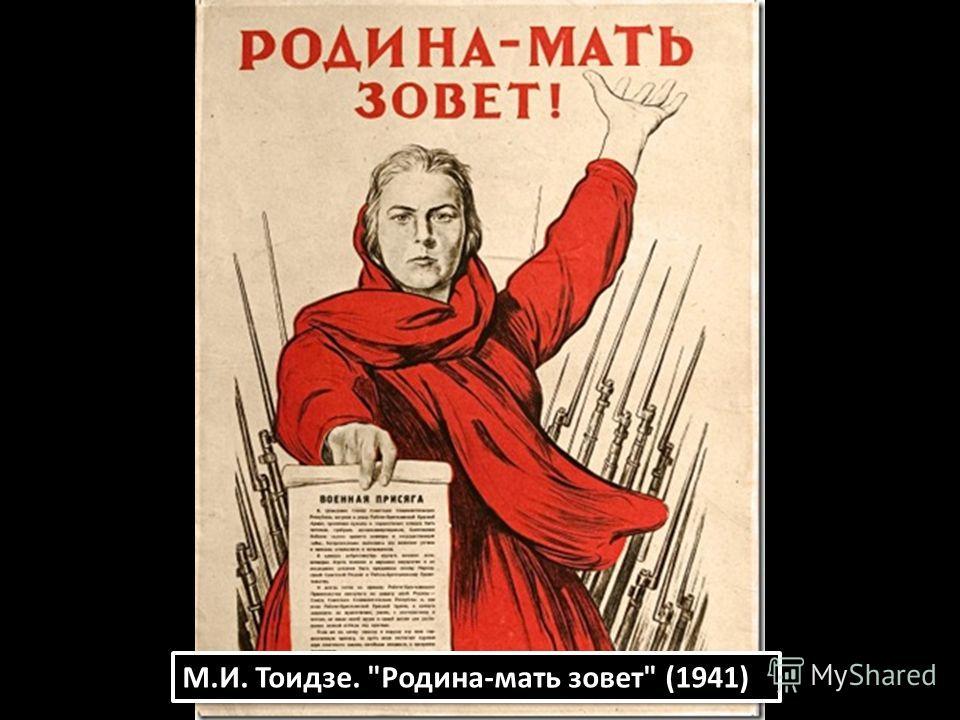 М.И. Тоидзе. Родина-мать зовет (1941)