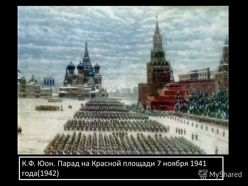 К.Ф. Юон. Парад на Красной площади 7 ноября 1941 года(1942)
