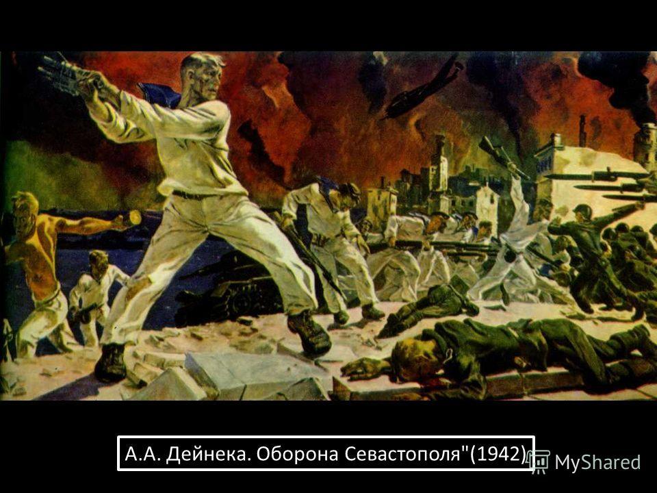 А.А. Дейнека. Оборона Севастополя(1942)