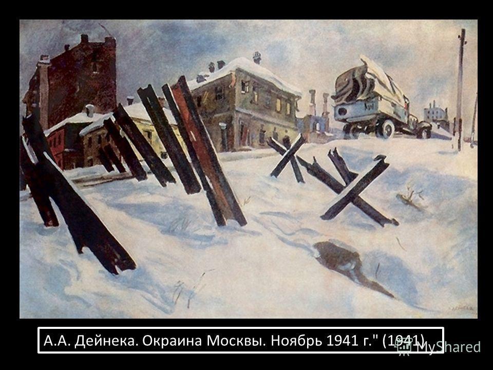 А.А. Дейнека. Окраина Москвы. Ноябрь 1941 г. (1941)