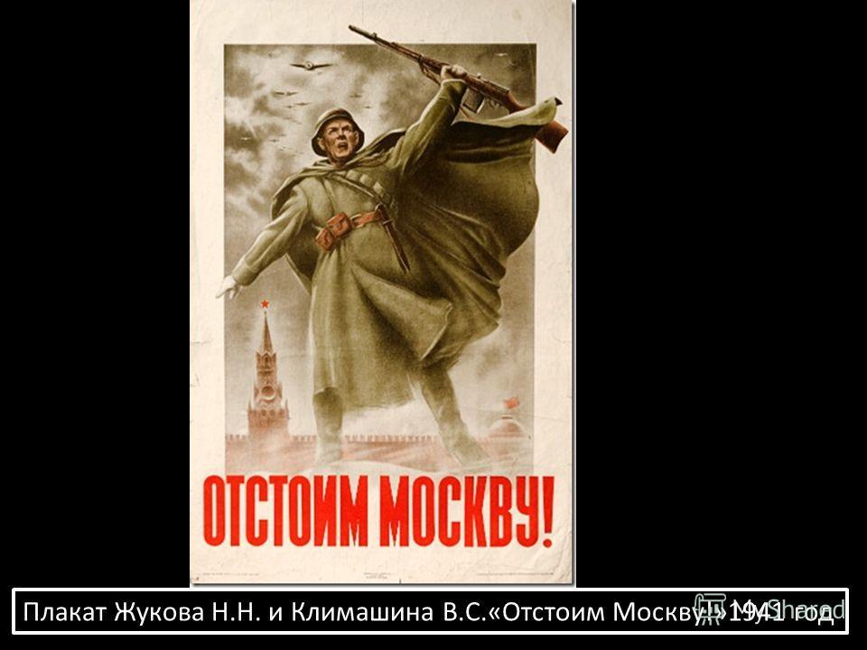 Плакат Жукова Н.Н. и Климашина В.С.«Отстоим Москву!»1941 год