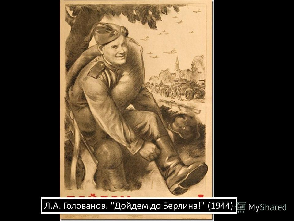 Л.А. Голованов. Дойдем до Берлина! (1944)