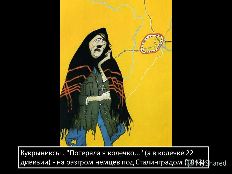 Кукрыниксы. Потеряла я колечко... (а в колечке 22 дивизии) - на разгром немцев под Сталинградом (1943)