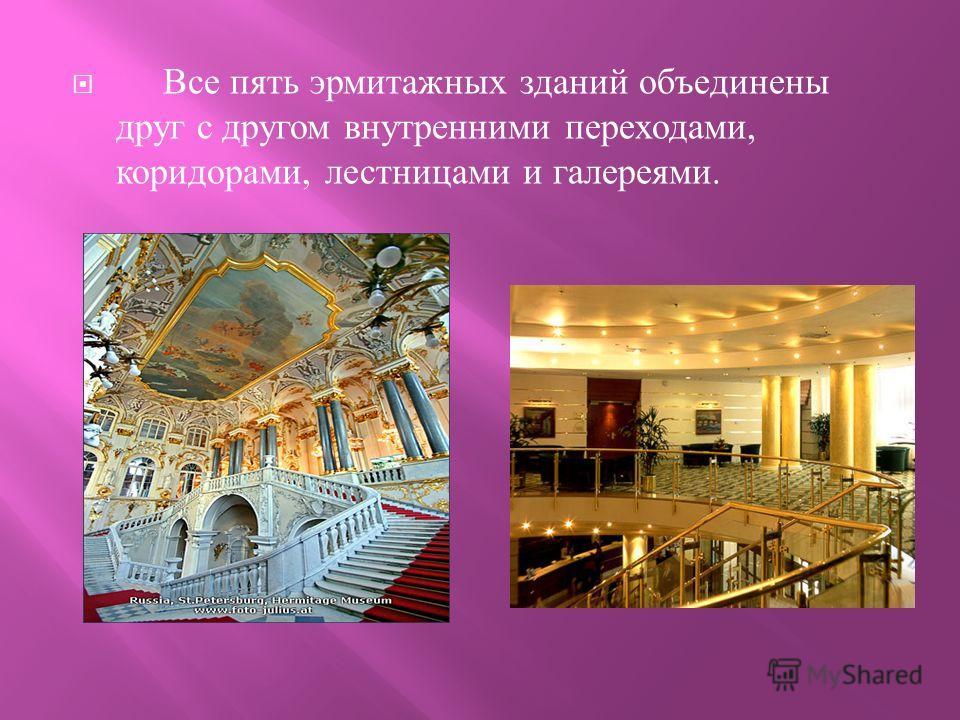 Все пять эрмитажных зданий объединены друг с другом внутренними переходами, коридорами, лестницами и галереями.