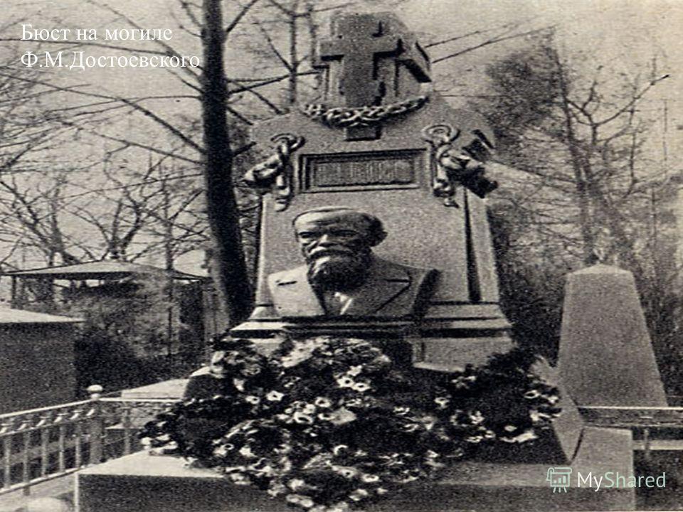 Бюст на могиле Ф.М.Достоевского