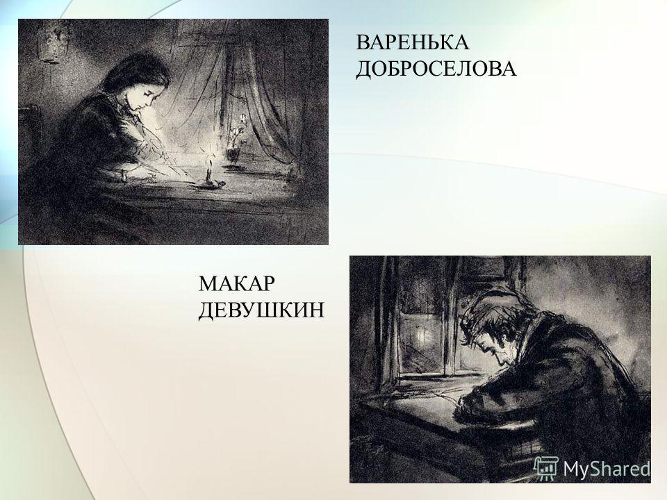 ВАРЕНЬКА ДОБРОСЕЛОВА МАКАР ДЕВУШКИН