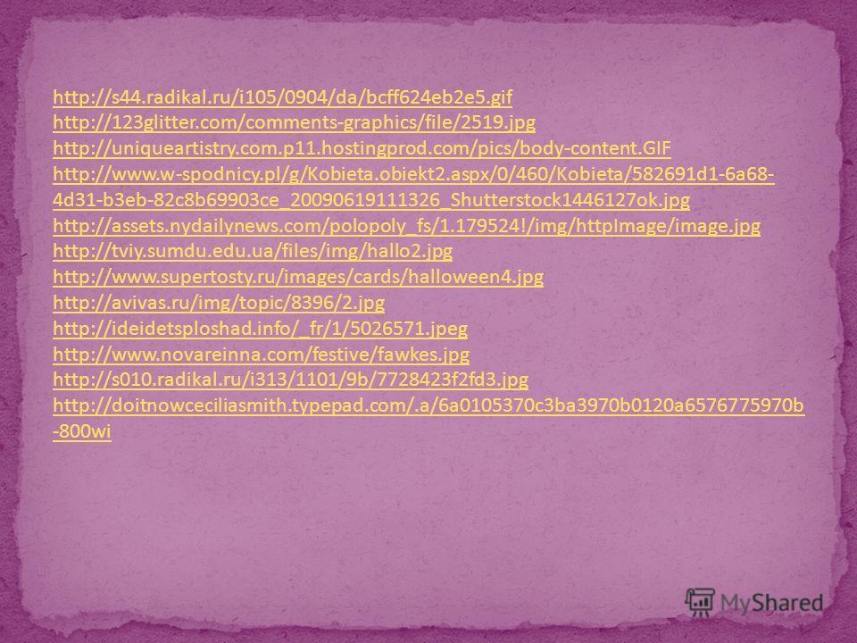 http://s44.radikal.ru/i105/0904/da/bcff624eb2e5.gif http://123glitter.com/comments-graphics/file/2519.jpg http://uniqueartistry.com.p11.hostingprod.com/pics/body-content.GIF http://www.w-spodnicy.pl/g/Kobieta.obiekt2.aspx/0/460/Kobieta/582691d1-6a68-