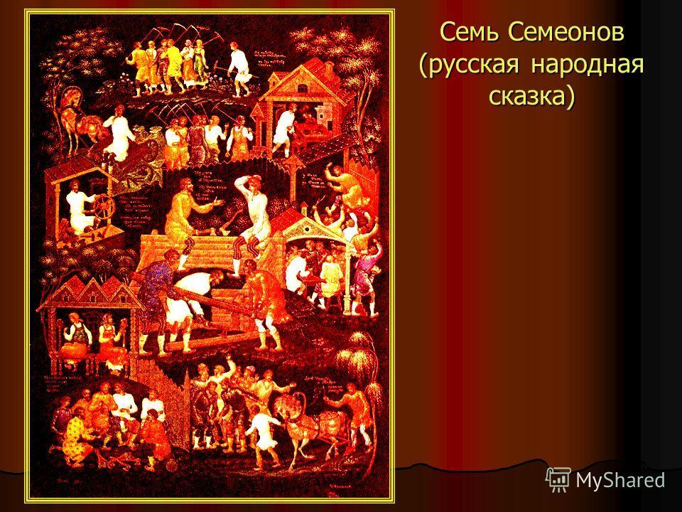 Семь Семеонов (русская народная сказка)