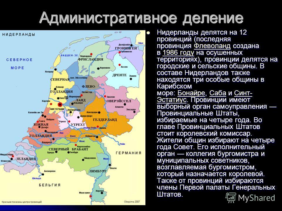 Административное деление Нидерланды делятся на 12 провинций (последняя провинция ФФФФ лллл ееее вввв оооо лллл аааа нннн дддд создана в 1111 9999 8888 6666 г г г г оооо дддд уууу на осушенных территориях), провинции делятся на городские и сельские об
