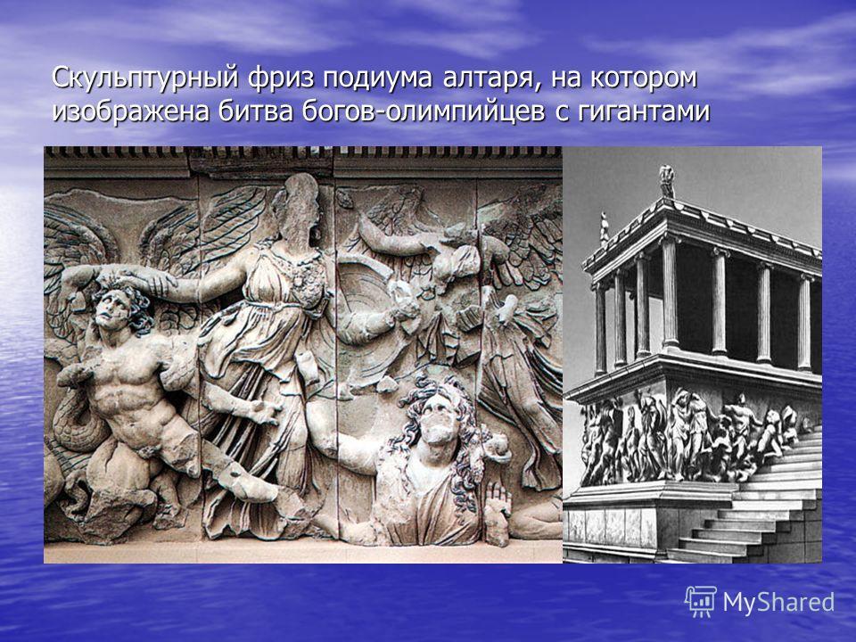 Скульптурный фриз подиума алтаря, на котором изображена битва богов-олимпийцев с гигантами