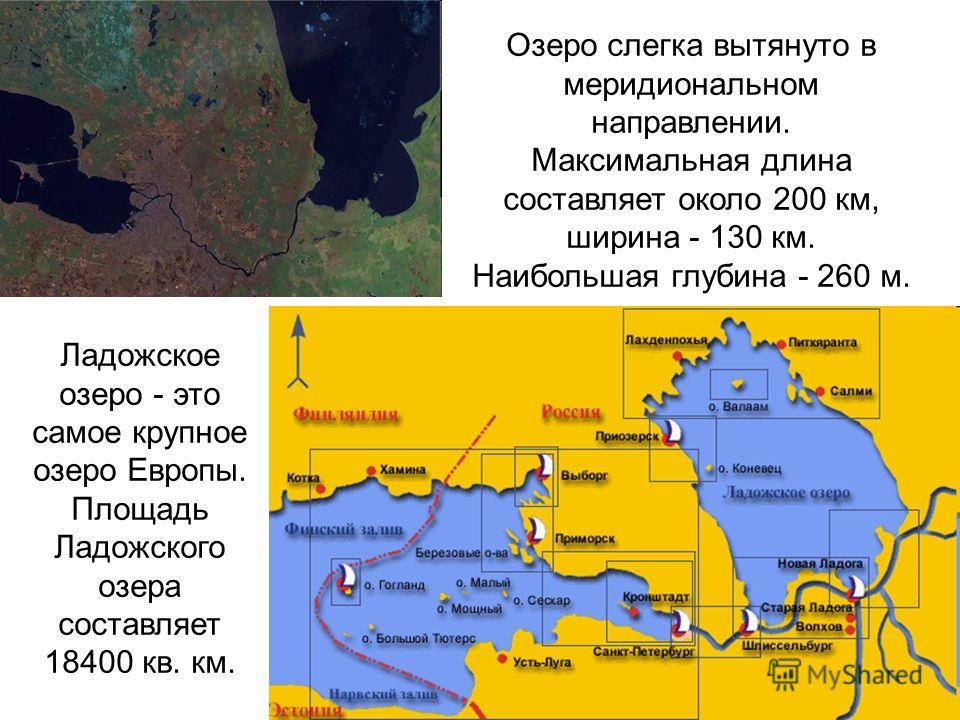 Первоначально озеро носило название Нево. Но поскольку это наименование характеризовало главную водную артерию Санкт-Петербурга, то было принято решение переименовать его в Ладожское. Ладожское озеро – уникальная природная система на Северо-Западе Ро