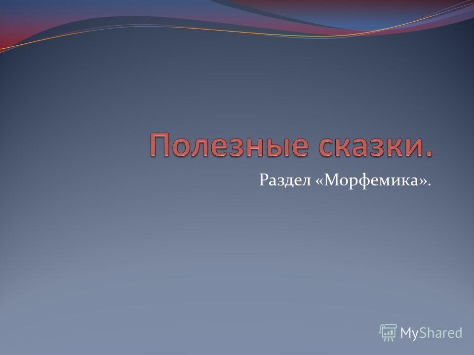 Раздел «Морфемика».
