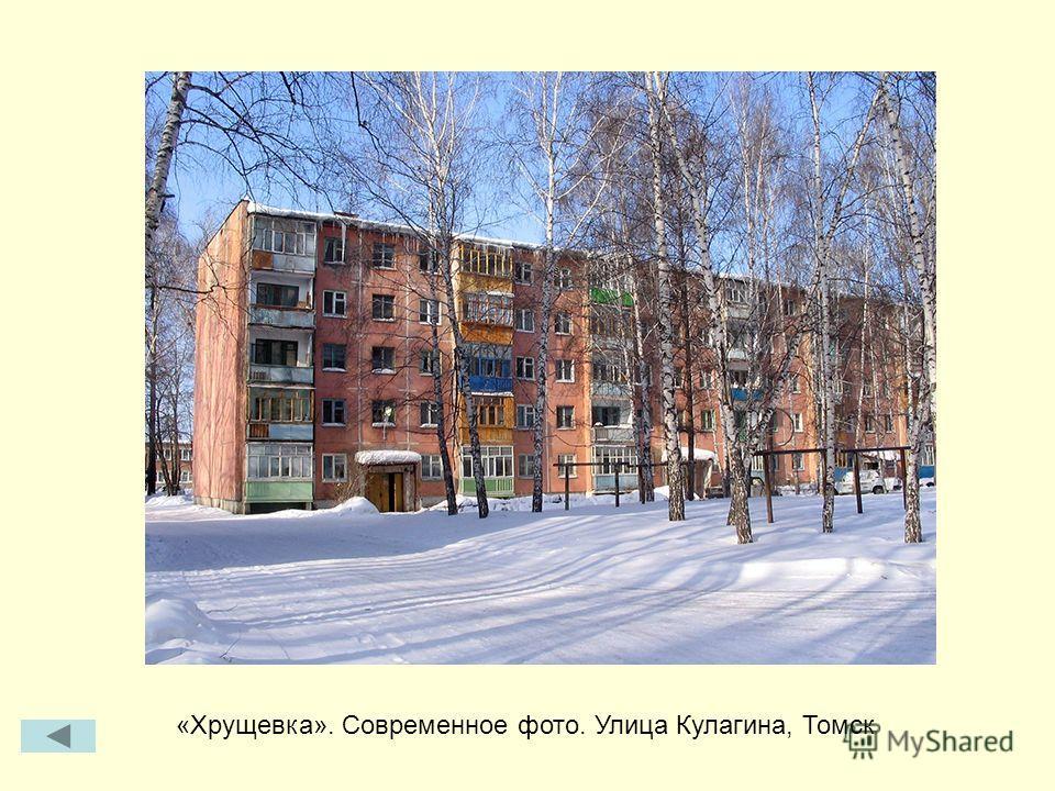 «Хрущевка». Современное фото. Улица Кулагина, Томск