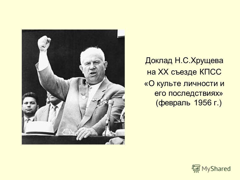 Доклад Н.С.Хрущева на ХХ съезде КПСС «О культе личности и его последствиях» (февраль 1956 г.)