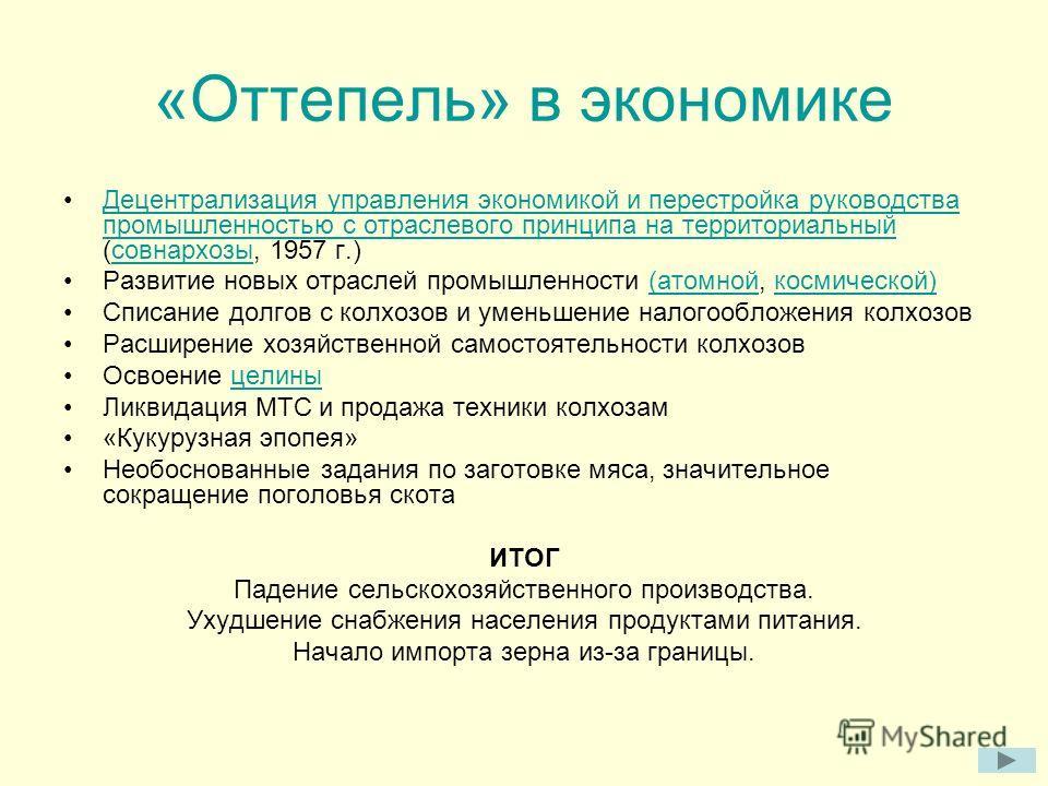 Оттепель 1953 1964 гг презентация