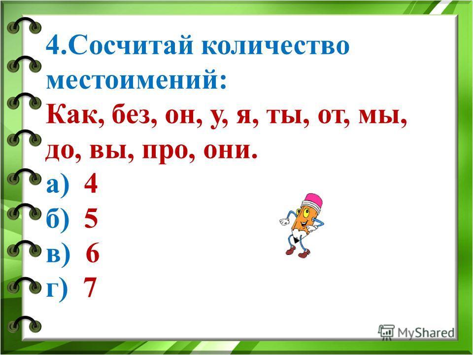 3. Каким членом предложения является местоимение? Он долго ходил около школы. а) Сказуемым б) Подлежащим в) Определением г) Дополнением