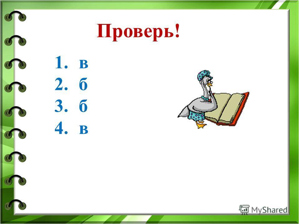 4.Сосчитай количество местоимений: Как, без, он, у, я, ты, от, мы, до, вы, про, они. а) 4 б) 5 в) 6 г) 7