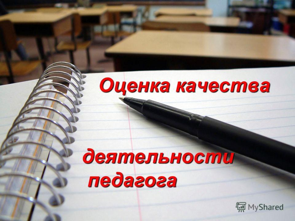 Оценка качества Оценка качества деятельности педагога педагога
