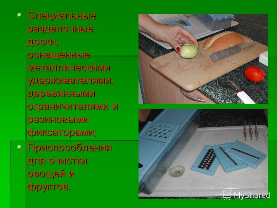 Специальные разделочные доски, оснащенные металлическими удерживателями, деревянными ограничителями и резиновыми фиксаторами; Специальные разделочные доски, оснащенные металлическими удерживателями, деревянными ограничителями и резиновыми фиксаторами