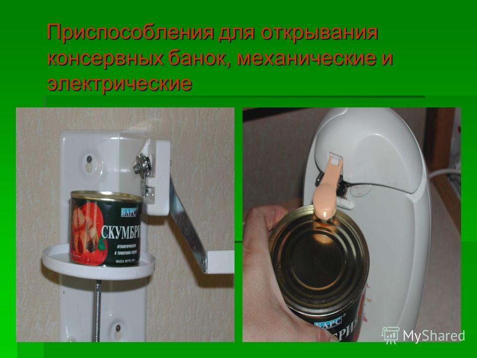 Приспособления для открывания консервных банок, механические и электрические Приспособления для открывания консервных банок, механические и электрические