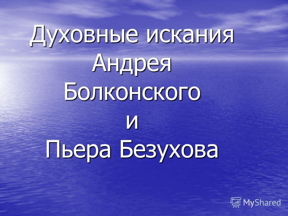 Духовные искания Андрея Болконского и Пьера Безухова