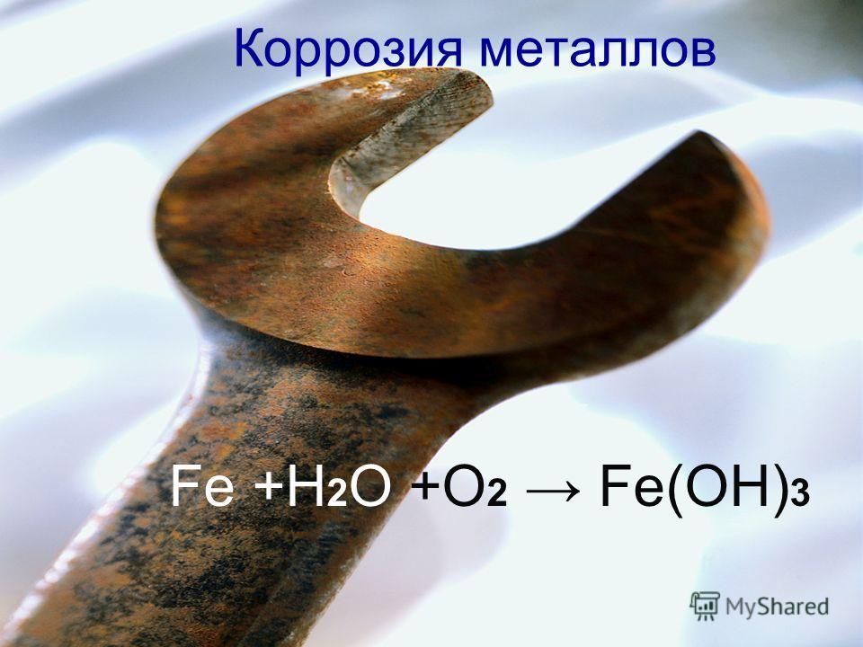 фотосинтез О2О2 О2О2 О2О2 О2О2 CO 2 + H 2 O C 6 H 12 O 6 + O 2