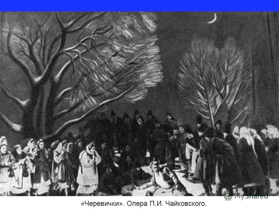 «Черевички». Опера П.И. Чайковского.