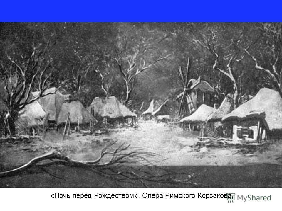 «Ночь перед Рождеством». Опера Римского-Корсакова.