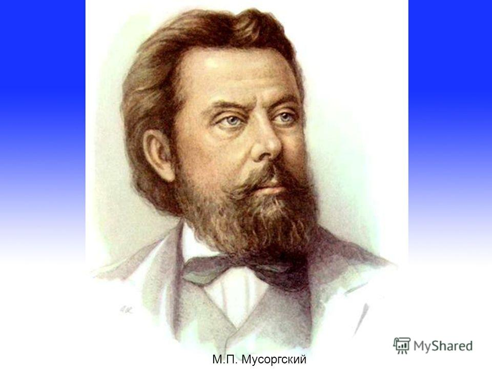 М.П. Мусоргский