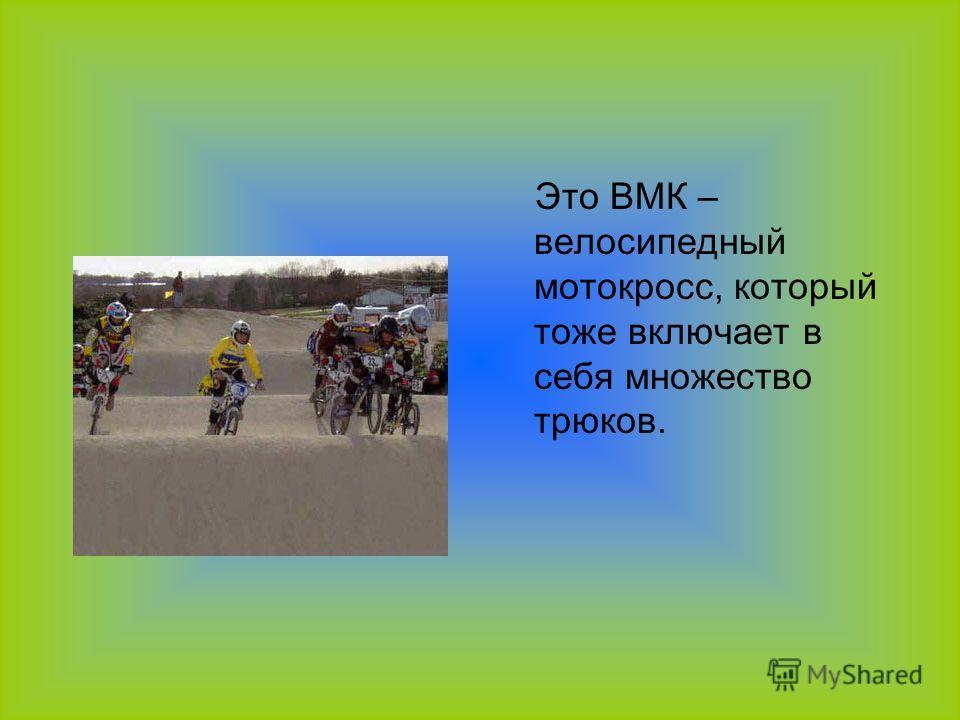 Это ВМК – велосипедный мотокросс, который тоже включает в себя множество трюков.