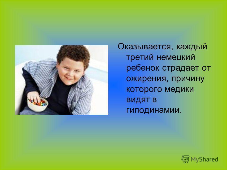 Оказывается, каждый третий немецкий ребенок страдает от ожирения, причину которого медики видят в гиподинамии.