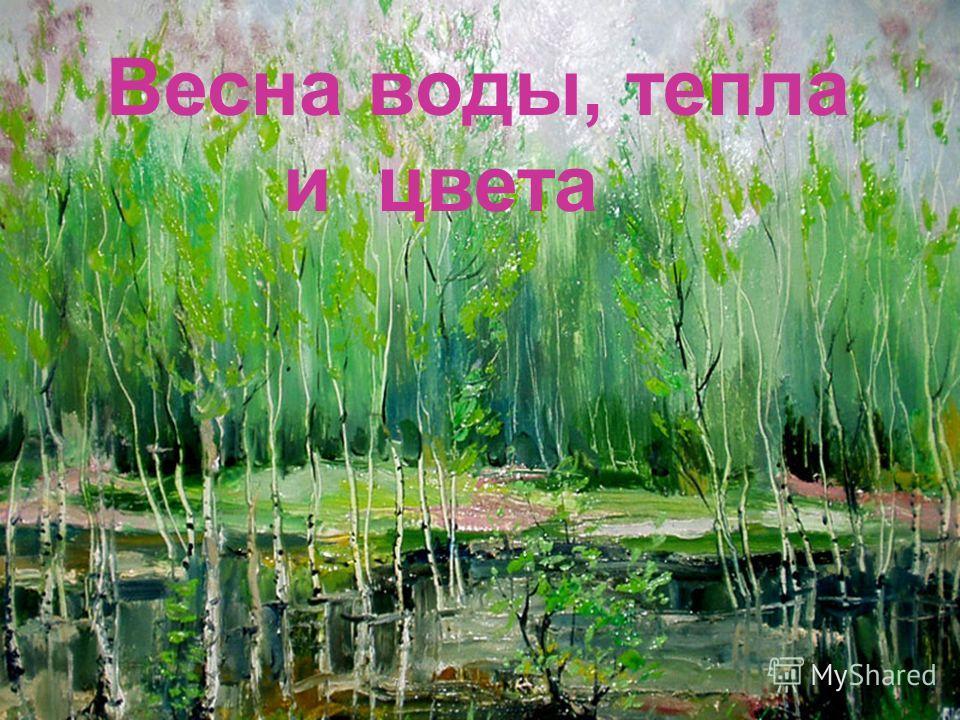 Весна воды, тепла и цвета