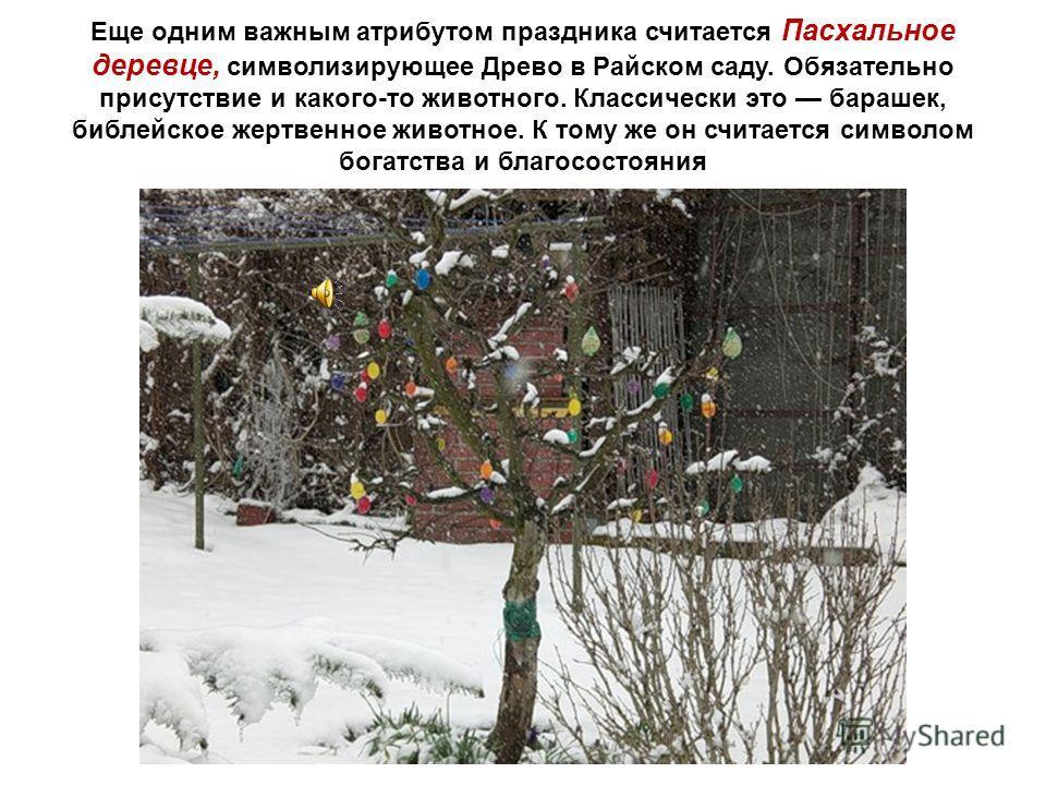Еще одним важным атрибутом праздника считается Пасхальное деревце, символизирующее Древо в Райском саду. Обязательно присутствие и какого-то животного. Классически это барашек, библейское жертвенное животное. К тому же он считается символом богатства