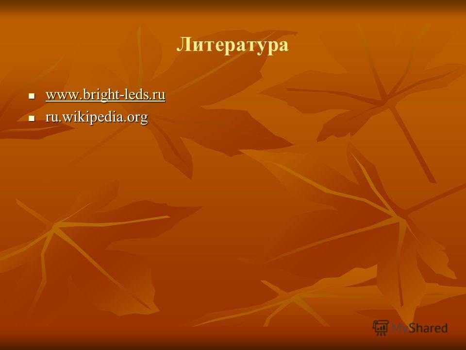 Литература www.bright-leds.ru www.bright-leds.ru www.bright-leds.ru ru.wikipedia.org ru.wikipedia.org