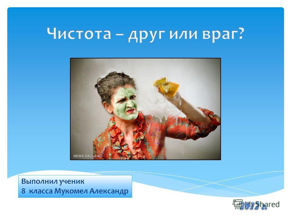 Выполнил ученик 8 класса Мукомел Александр