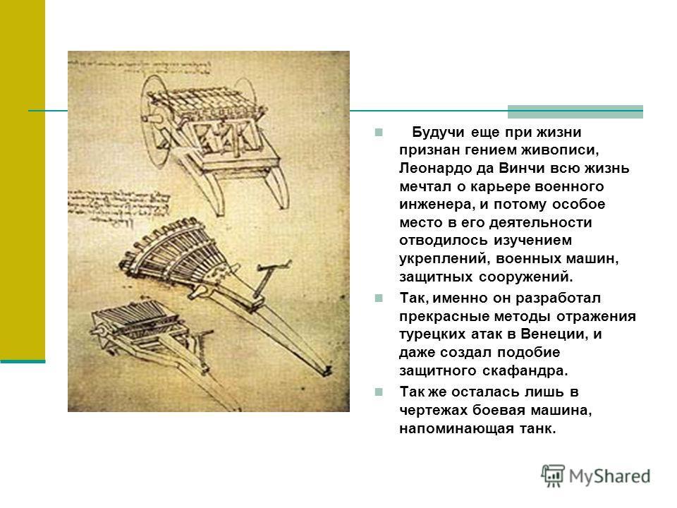 Будучи еще при жизни признан гением живописи, Леонардо да Винчи всю жизнь мечтал о карьере военного инженера, и потому особое место в его деятельности отводилось изучением укреплений, военных машин, защитных сооружений. Так, именно он разработал прек
