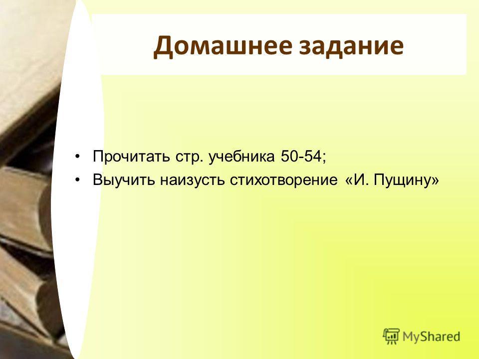 Домашнее задание Прочитать стр. учебника 50-54; Выучить наизусть стихотворение «И. Пущину»