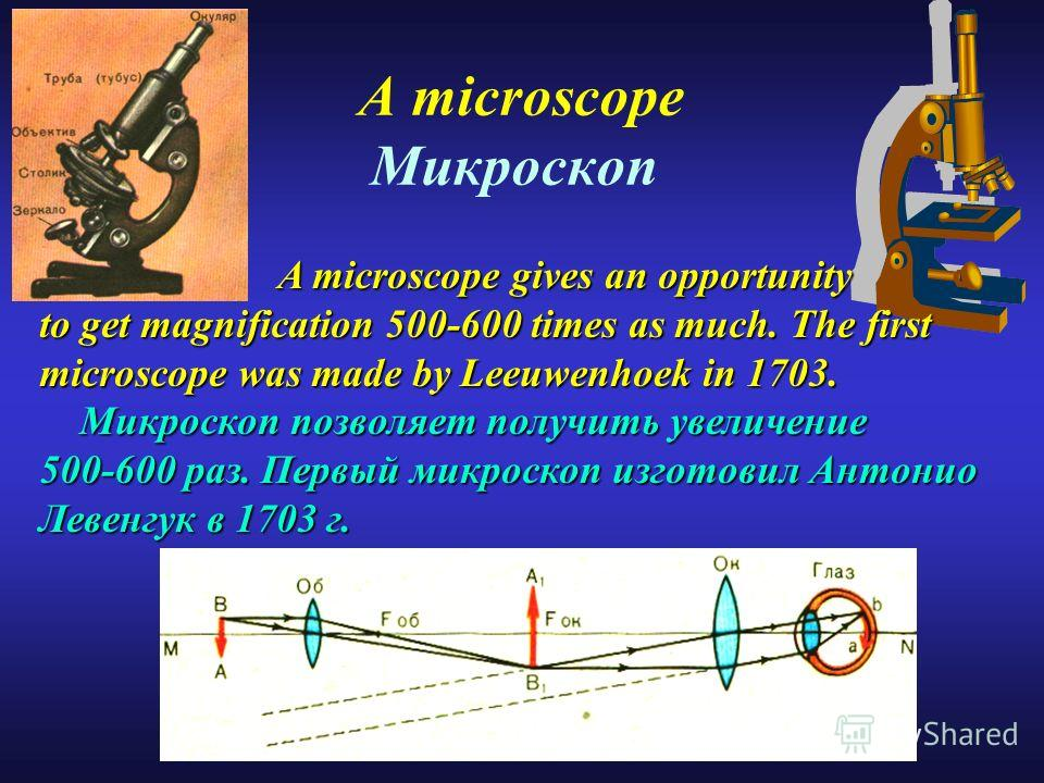 In 1609 Galilei made a telescope and used it for the astronomical observation. In 1609 Galilei made a telescope and used it for the astronomical observation. В 1609 г. Галилей изготовил телескоп и применил его для астрономических наблюдений. В 1609 г