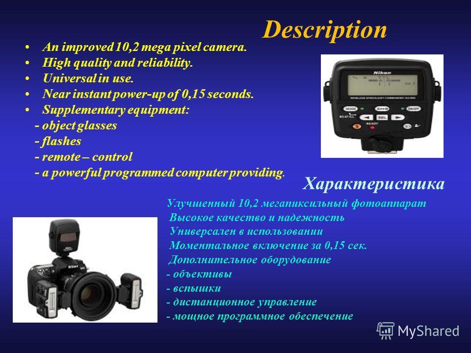 A new, prestigious camera Nikon D 200 is an ideal bridge between the professional and amateur digital plate- glass cameras. Новый престижный фотоаппарат Nikon D 200 является идеальным мостиком между профессиональными и любительскими зеркальными фоток