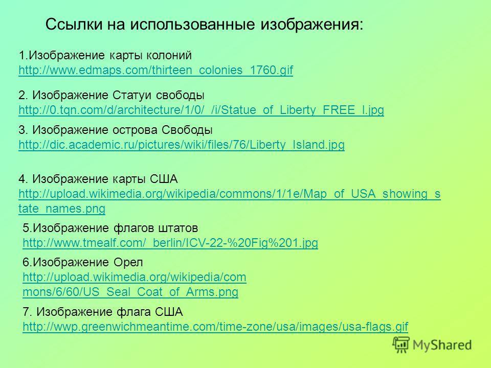 1.Изображение карты колоний http://www.edmaps.com/thirteen_colonies_1760.gif 2. Изображение Статуи свободы http://0.tqn.com/d/architecture/1/0/_/i/Statue_of_Liberty_FREE_l.jpg 3. Изображение острова Свободы http://dic.academic.ru/pictures/wiki/files/