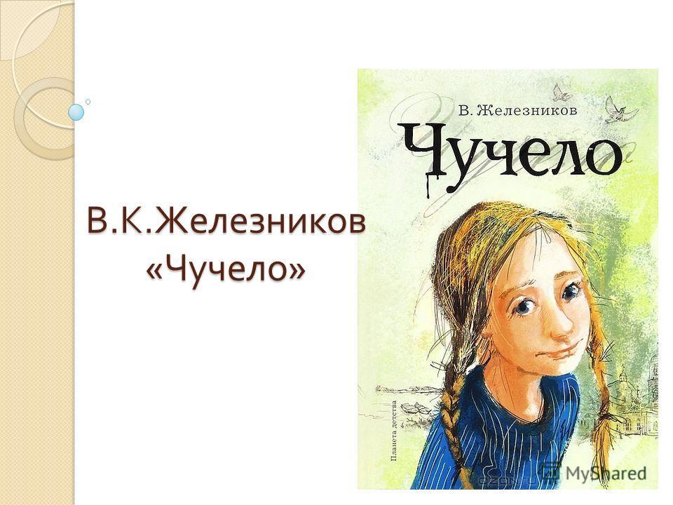 В. К. Железников « Чучело »