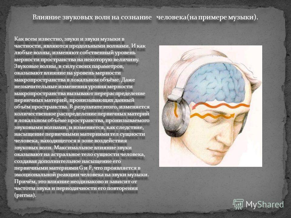 Влияние звуковых волн на сознание человека(на примере музыки). Как всем известно, звуки и звуки музыки в частности, являются продольными волнами. И как любые волны, изменяют собственный уровень мерности пространства на некоторую величину. Звуковые во
