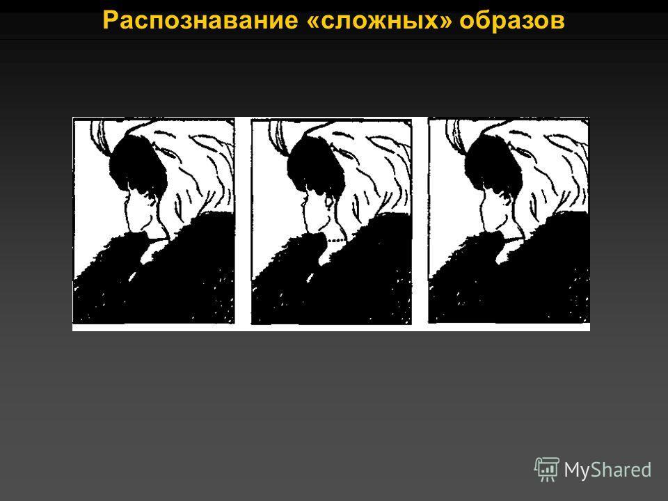Распознавание «сложных» образов