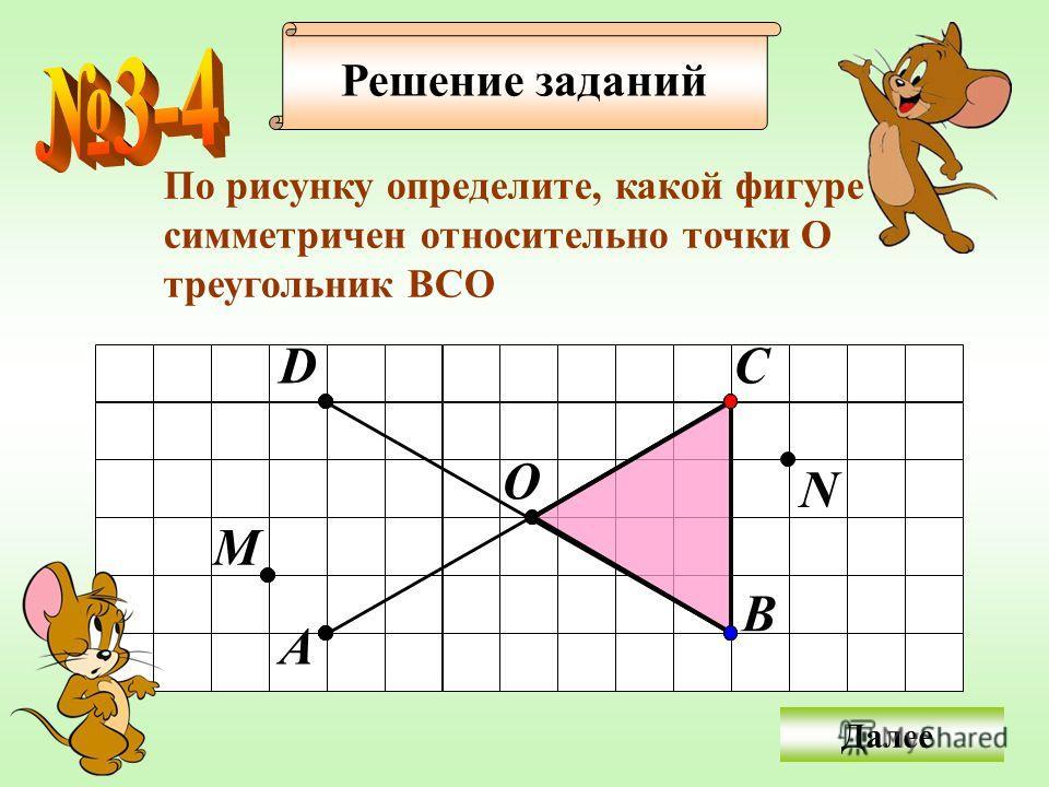 Решение заданий По рисунку определите, какой фигуре cимметричен относительно точки О треугольник BСO Далее О A C B D M N