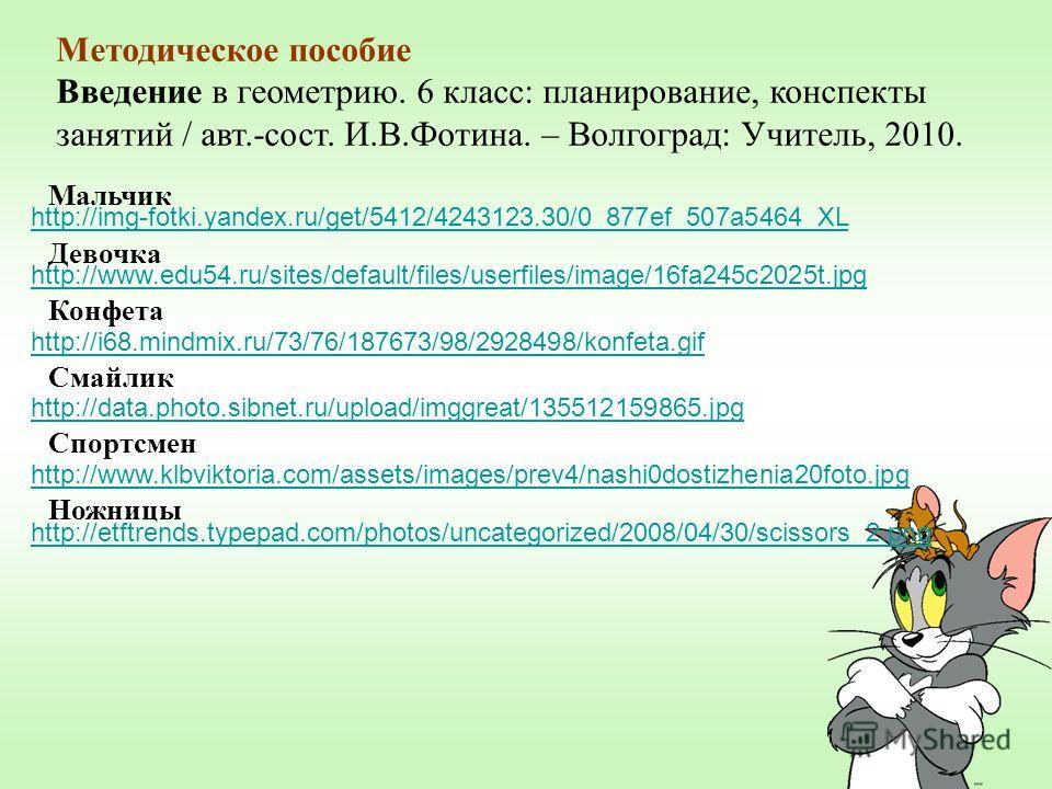 Методическое пособие Введение в геометрию. 6 класс: планирование, конспекты занятий / авт.-сост. И.В.Фотина. – Волгоград: Учитель, 2010. http://img-fotki.yandex.ru/get/5412/4243123.30/0_877ef_507a5464_XL http://www.edu54.ru/sites/default/files/userfi