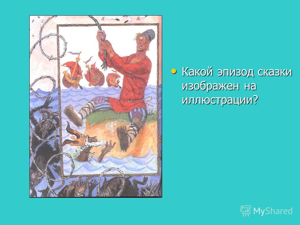 Какой эпизод сказки изображен на иллюстрации? Какой эпизод сказки изображен на иллюстрации?