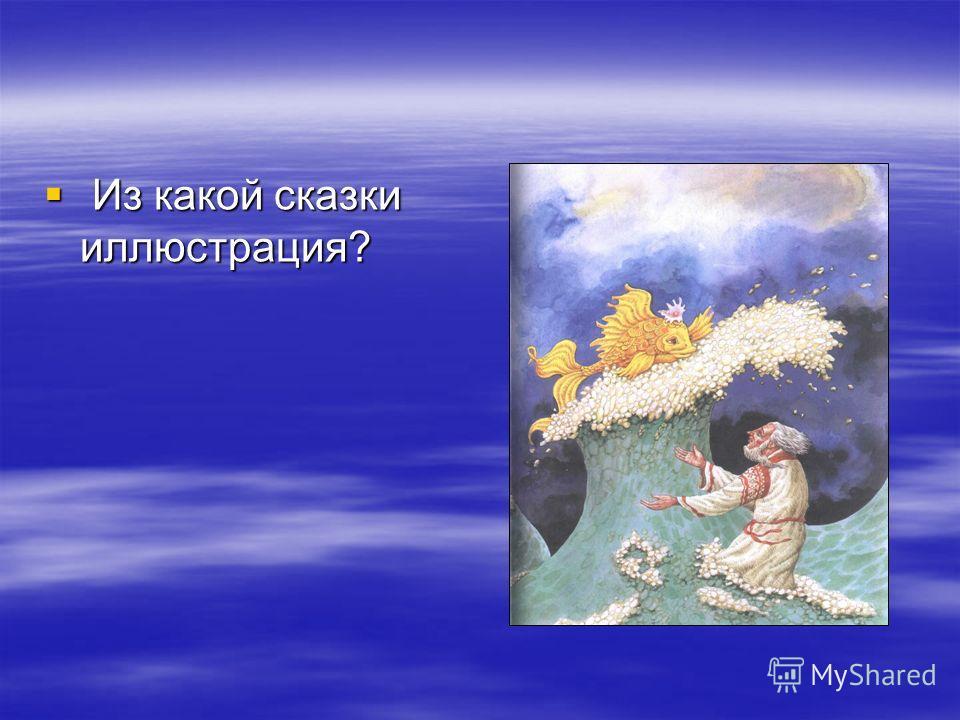 Из какой сказки иллюстрация? Из какой сказки иллюстрация?