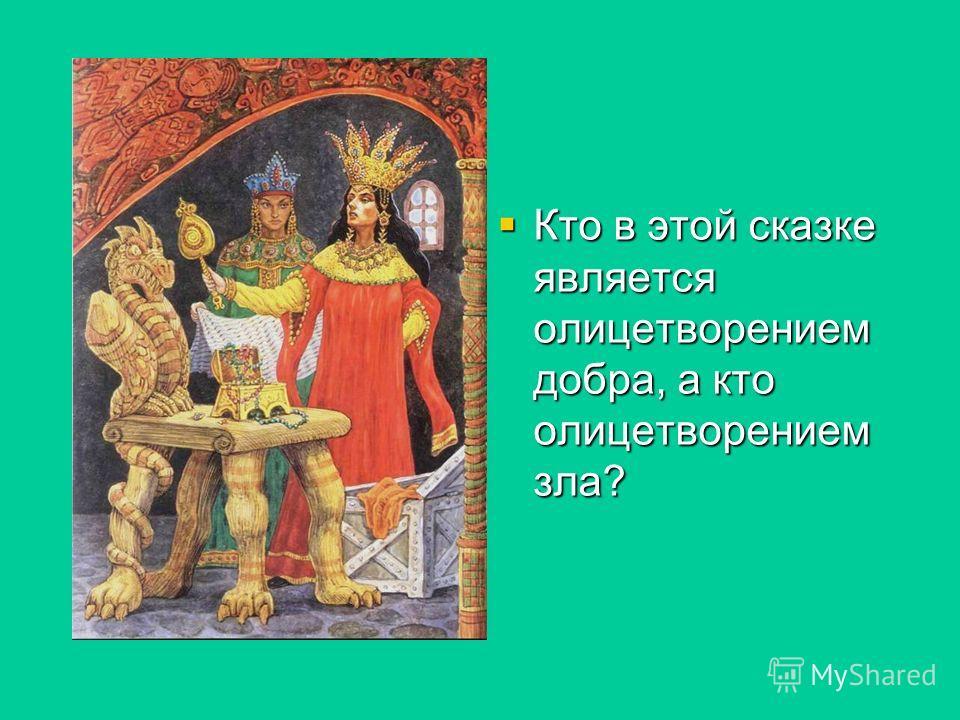Кто в этой сказке является олицетворением добра, а кто олицетворением зла? Кто в этой сказке является олицетворением добра, а кто олицетворением зла?