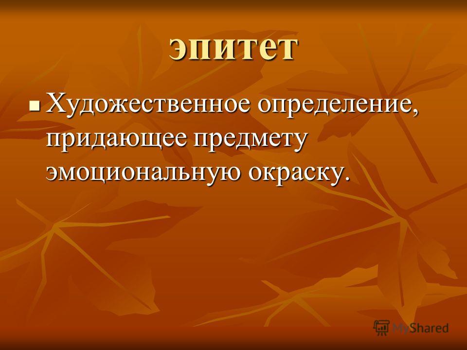 эпитет Художественное определение, придающее предмету эмоциональную окраску. Художественное определение, придающее предмету эмоциональную окраску.